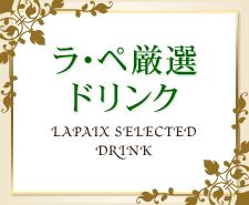 LAPAIX SELECTED DRINK