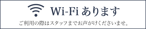 Wi-Fi Available Here